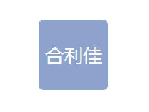 湖南合利佳食品科技有限公司