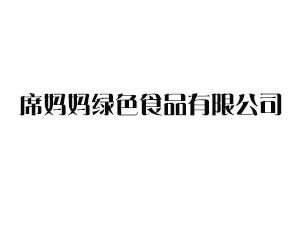 宜昌席妈妈绿色食品有限公司