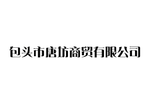包�^市唐坊商�Q有限公司
