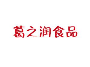 漯河葛之��食品有限公司