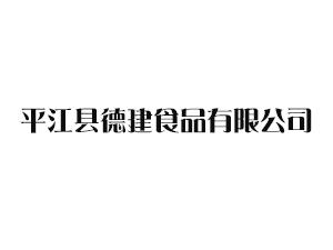 平江县德建食品有限公司