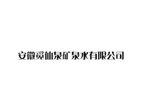 安徽觅仙泉矿泉水有限公司