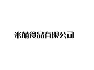 兰陵米萌食品有限公司
