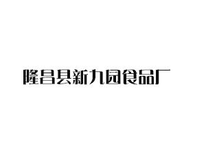 隆昌县新九园食品厂