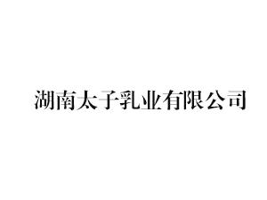 湖南太子乳�I有限公司