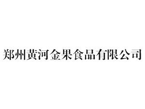 郑州黄河金果食品有限公司