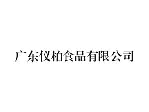 广东仪柏食品有限公司