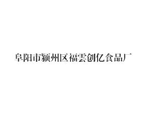 阜阳市颍州区福�创亿食品厂