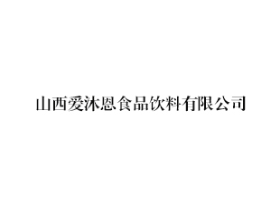 山西�坫宥魇称凤�料有限公司