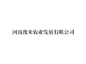 河南豫米农业发展有限公司