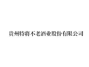 贵州特将不老酒业股份?#37026;?#20844;司