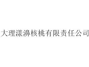 大理漾濞核桃有限�任公司
