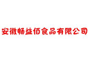 安徽畅益佰食品有限公司