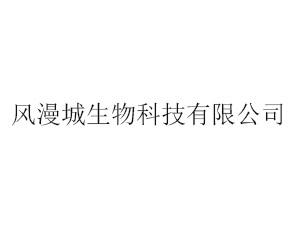 重庆风漫城生物科技?#37026;?#20844;司