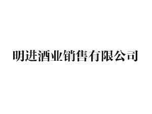 贵州省仁怀市明进酒业销售?#37026;?#20844;司