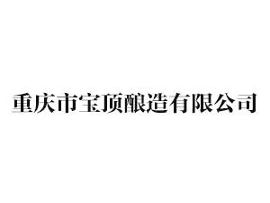 重庆市宝顶酿造?#37026;?#20844;司