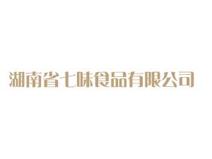 湖南省七味食品有限公司