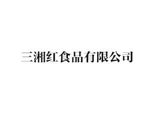 武夷山三湘�t食品有限公司