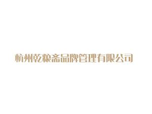 杭州乾粮斋品牌管理有限公司