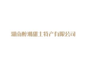 湖南醉湘甜土特产有限公司