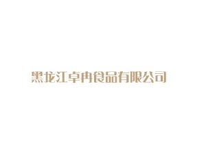 黑��江卓冉食品有限公司