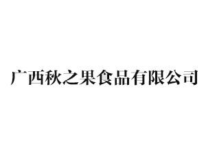 广西秋之果食品有限公司