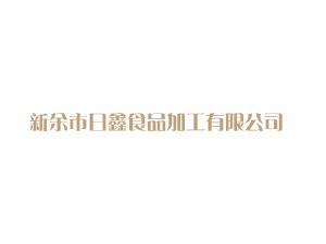 新余市日鑫食品加工有限公司