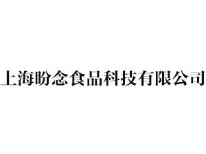 上海盼念食品科技有限公司