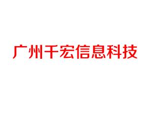 �V州千宏信息科技有限公司
