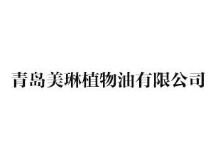 青岛美琳植物油乐虎