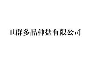 河南省卫群多品种盐有限公司