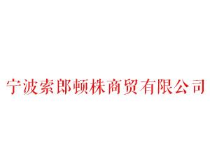 宁波索郎顿株商贸有限公司