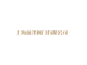 上海前泽阀门有限公司