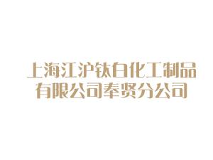 上海江沪钛白化工制品有限公司奉贤分公司