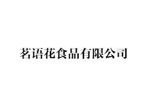 上海茗�Z花食品有限公司