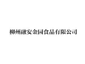 柳州融安金园食品有限公司