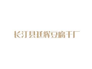 �L汀�h廷�x豆腐干�S