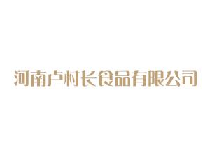 河南卢村长食品有限公司