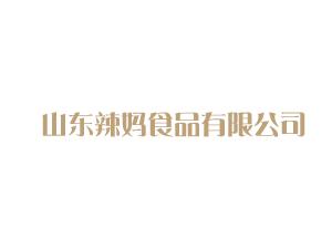 山东辣妈食品有限公司