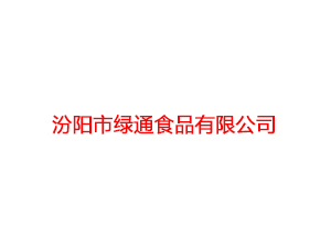 汾阳市绿通食品有限公司