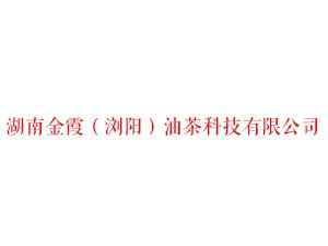 湖南金霞(浏阳)油茶科技有限公司