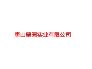 唐山栗�A���I有限公司
