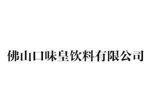 佛山口味皇�料有限公司