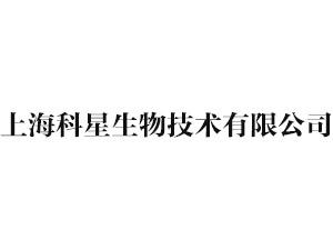 上海科星生物技术有限公司企业LOGO