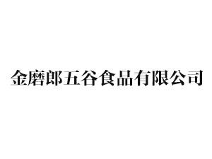 �X山�h金磨郎五谷食品有限公司
