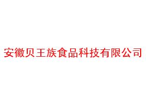 安徽�王族食品科技有限公司