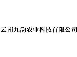 云南九韵农业科技有限公司