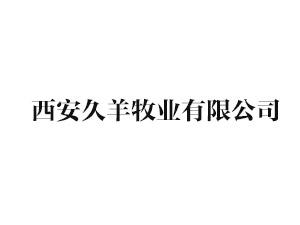 西安久羊牧业有限公司
