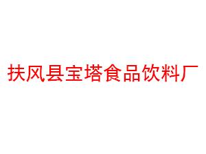 扶风县宝塔食品饮料厂