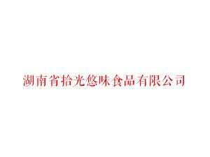 湖南省拾光悠味食品有限公司